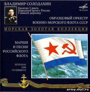 Марши и песни российского флота 2CD