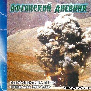 Голубые молнии-Афганский дневник (cd 2)